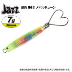 Jazz/ジャズ爆釣ジグIIメバルT7g