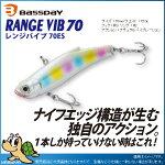 Bassday/バスデイレンジバイブ70ES