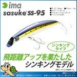 ima/アイマsasukeSS-95【シンキングタイプ】