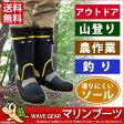 【WAVE GEAR/ウェーブギア】WG-229 マリンブーツ シリーズ