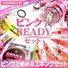 【ピンクで始めるエギングセット!】ピンク☆Readyセット【セット内容はほぼピンク!春のエギングにもおすすめ!!】