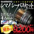 【ビギナーにおすすめ】シマノ シーバスセット【安心のシマノ品質】