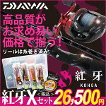 【高品質がこの値段!!】DAIWA[ダイワ]紅牙Xタイラバセット【糸巻き済み-紅牙X69HB】