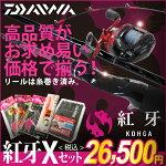 【高品質がこの値段!!】DAIWA[ダイワ]紅牙Xタイラバセット【糸巻き済み】