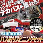 【シマノアングラーが本気の厳選!】シマノバス釣りスピニングセット!【デカバスが獲れる!】