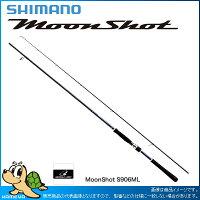 【新製品】シマノ16ムーンショットS900L(17500)【即納可能】