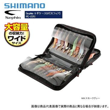 【26日までポイント5倍】【シマノ】 PC-221I セフィア エギケースSF スモークグレー MW【即納可能】