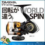 【17新製品】ダイワ17ワールドスピン3000(4号-150m糸付き)【2月発売予定】