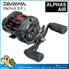 【16新製品】ダイワ 16 アルファス AIR 7.2L(左ハンドル)(37000)【即納可能…