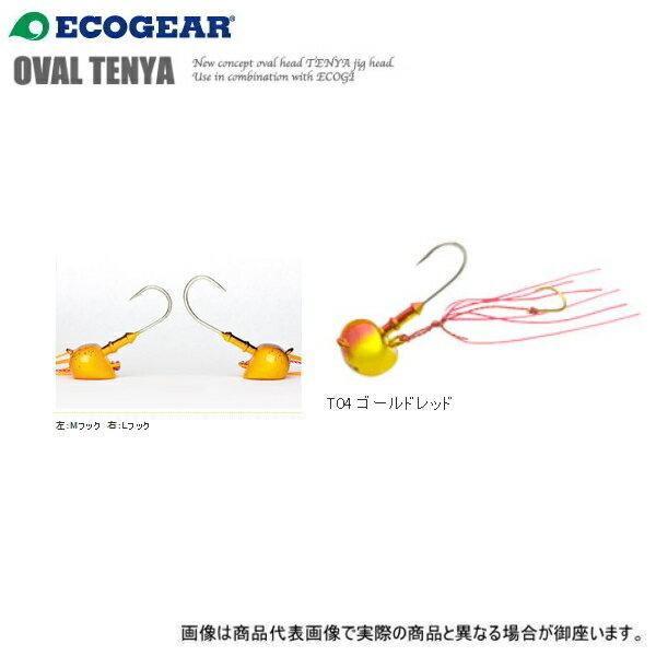 【エコギア】オーバルテンヤLフック8号T04ゴールドレッド