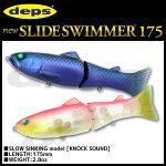 【deps/デプス】SLIDESWIMMER175/スライドスイマー175【即納可能】