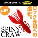 プロズワン×deps(デプス)SPINYCROW(スパイニークロー)3.5インチ【即納可能】[ネコポス対応:10]