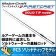 メジャークラフト ファーストキャスト ライトゲームモデル FCS-S732UL(2ピース)(6000)