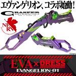 【数量限定!】EVA×DRESSグラスパー「EVANGELION-01」(初号機)【即納可能】【キャンペーン対象商品】