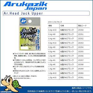 ArukazikJapan Ar.ヘッド ジャックアッパー 1.0g #8 NSブラック