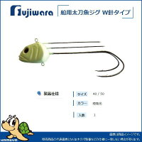 フジワラ船用太刀魚ジグW針タイプ緑発光40号
