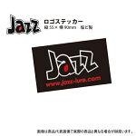 Jazz/ジャズロゴステッカー55×90