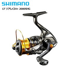 【新製品】シマノ17ソアレCI4+2000SHG(35300)【即納可能】