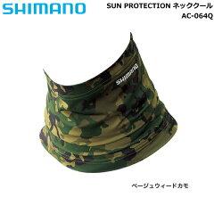 【シマノ】19AC-064QSUNPROTECTIONネッククール:フリー(N)ベージュウィードカモ