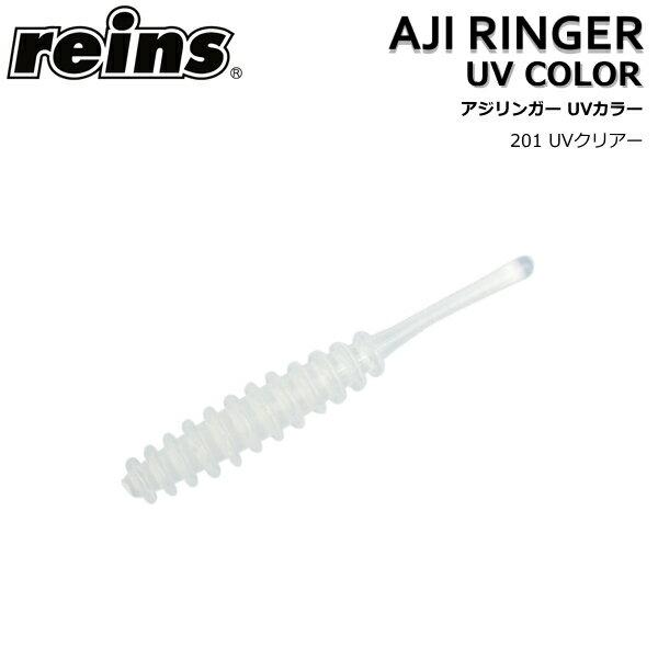 【レイン/reins】アジリンガーUVカラー15本入り(N)201UVクリアー
