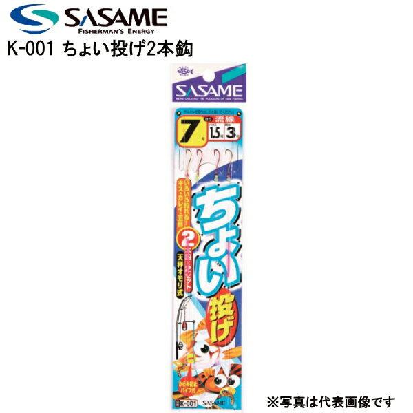 【ささめ針】K-001ちょい投げ2本鈎9-2(N)