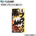 【SASAME/ささめ針】 VE809 ブラックリ(金ラメ) 3号(N)