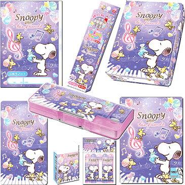 【お道具箱と色鉛筆12色も入ってます】スヌーピー[Snoopy]PEANUTSクラックス(CRUX)鉛筆2B+色鉛筆12色8点文具セット(19sncr-2B+12c-8set)【鉛筆名入れ無料】