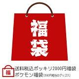 送料税込ポッキリ2000円福袋ポケモン福袋(ポケットモンスターギフト福袋)3560円相当のグッズがたっぷり入ってこのお値段!(poc-fuku-2000)