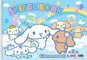 シナモロールB4スケッチブック(542-1600-04)