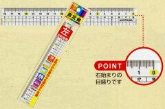 左利きのお子さんに!左利き用メタクリル直線定規18cm(HS181L)