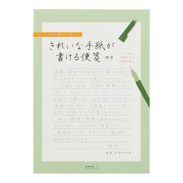きれいな手紙が書ける便箋 横罫(mdr-20515006)
