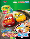 カーズ3[DisneyPIXAR Cars3]映画公開記念絵...
