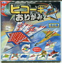ヒコーキおりがみ(よく飛ぶ飛行機折り紙)(15.0)(005101)