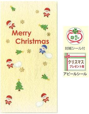 クリスマス祝儀袋(リース)ポチ袋ギフト券も入る少し大きめのぽち袋封緘シール付(大)ポ-189 パピラス