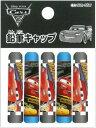 カーズ3[DisneyPIXAR Cars3]鉛筆キャップ5...