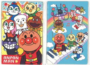 それいけ!アンパンマンAキャラクターポチ袋(お年玉袋)(2柄セット)(6130008-LX2)