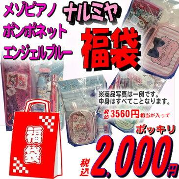税込2000円福袋メゾピアノ「MezzoPiano」ポンポネット「PomPonette」エンジェル ブルー「ANGEL BLUE」のごちゃまぜ福袋3560円相当のグッズがたっぷり入ってこのお値段!(mez-fuku-2000)