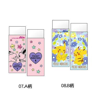 ポケットモンスター(ポケモン)pokemonコラボ文具アイライン消しゴム(415-7280-xx)