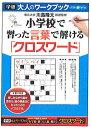 学研の大人のワークブックパズルで長生き脳活性クロスワード(55-07)