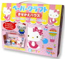 ハローキティ[hello kitty]サンリオペーパークラフトシリーズ(KT)ペーパークラフト(きせかえ...