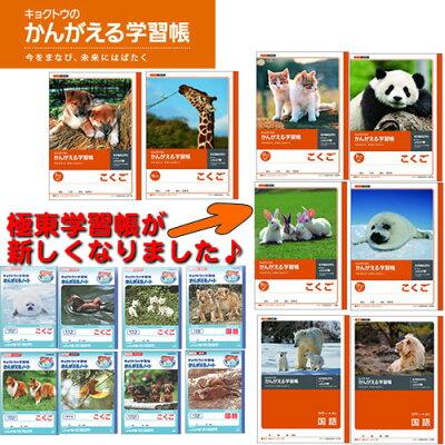 デザイン一新♪キョクトウの学習帳「かんがえるノート」国語(こくご)(L6〜12)