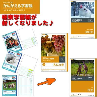 デザイン一新♪キョクトウの学習帳「かんがえるノート」絵日記(えにっき)・日記(L4411〜442)