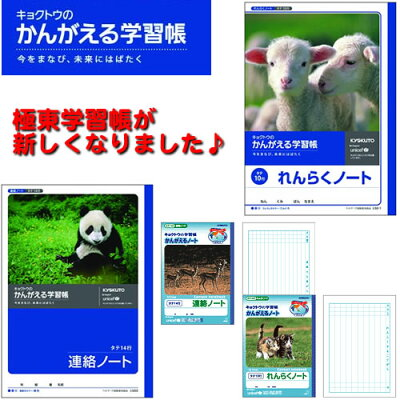デザイン一新♪キョクトウの学習帳「かんがえるノート」連絡帳(れんらくちょう)(L50-1〜502)