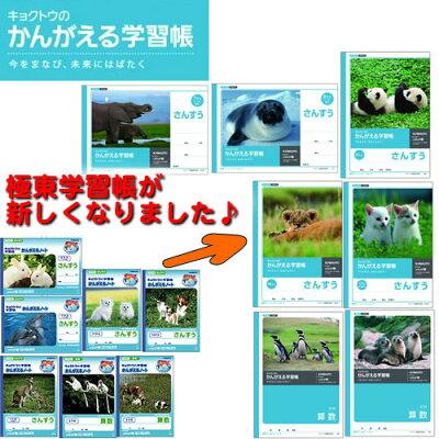 デザイン一新♪キョクトウの学習帳「かんがえるノート」算数(さんすう)(L1〜5)