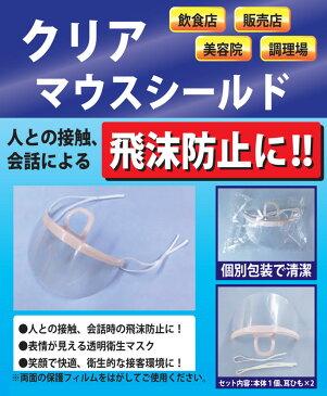飛沫防止マウスシールド(10枚入りパック)透明なPET素材カバーで口元をガード(ClearMouthShield10枚入個別包装)水洗いOKで繰り返し使える透明フェイスガード(FH-007)