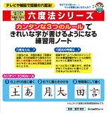 漢字の練習「かんじれんしゅう」六度法・漢字マスター(漢字がきれいにかけるようになる!)(088-6620-0x)