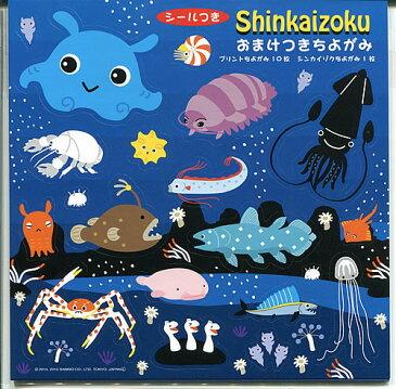 サンリオ「シンカイゾク(shinkaizoku)]おまけつきちよがみ(15.0)シールつき(031925)
