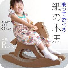 乗って遊べる!強化段ボールの木馬(R)