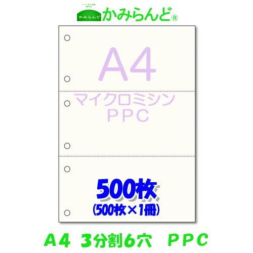 20周年感謝企画第2弾!【A4】3分割 6穴  マイクロミシン目入り PPCコピー用紙  500枚