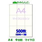 A49分割マイクロミシン目入り用紙500枚